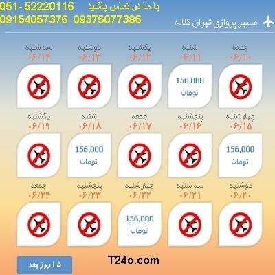 بلیط هواپیما تهران به کلاله| 09154057376