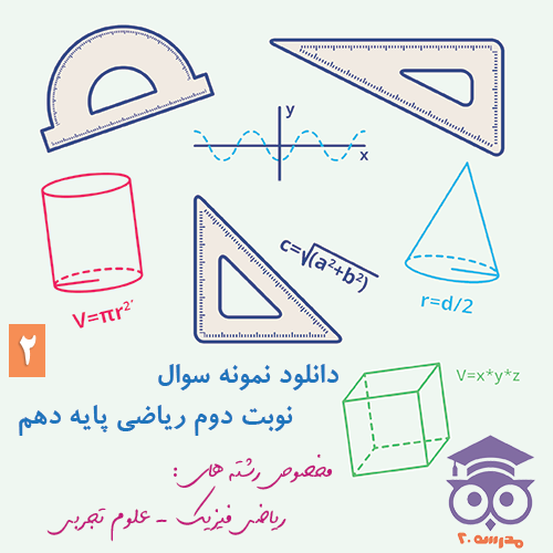 دانلود نمونه سوال نوبت دوم ریاضی پایه دهم - 2
