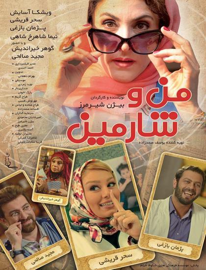 دانلود فیلم ایرانی کمدی من و شارمین