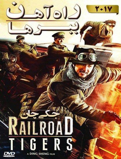 دانلود فیلم راه آهن ببرها 2016 دوبله فارسی