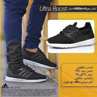 کفش مردانهULTRA BOOST مشکی