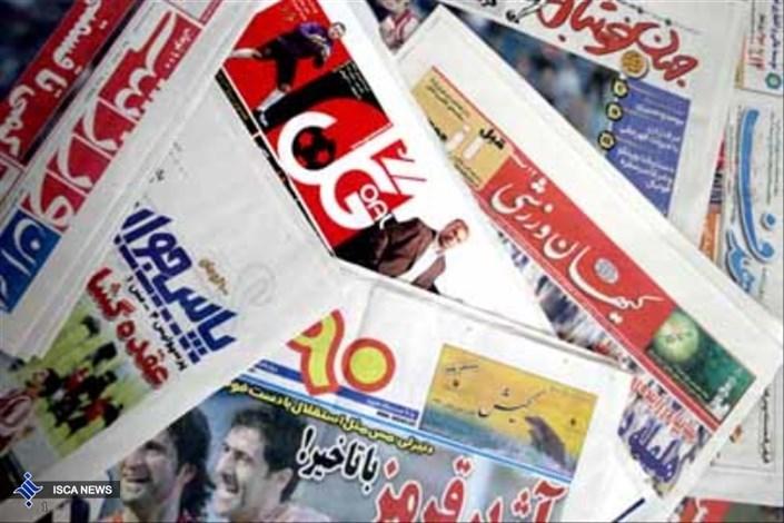 عناوین روزنامه های ورزشی دوشنبه 13 شهريور ۱۳۹۶