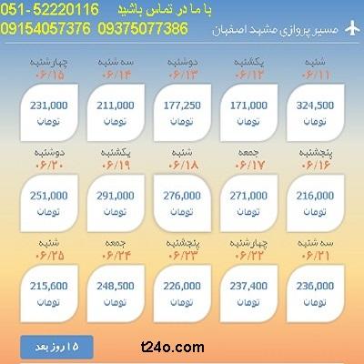 بلیط هواپیما مشهد به اصفهان| 09154057376
