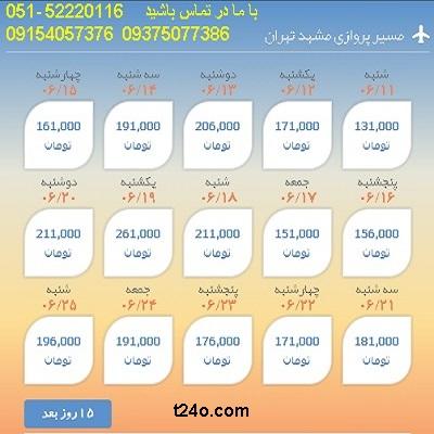 بلیط هواپیما مشهد به تهران  09154057376
