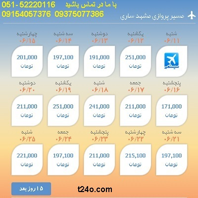 بلیط هواپیما مشهد به ساری| 09154057376
