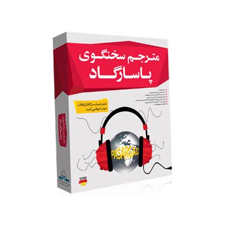 خرید مترجم سخنگوی پاسارگاد بیش از 6 هزار جمله کاربردی