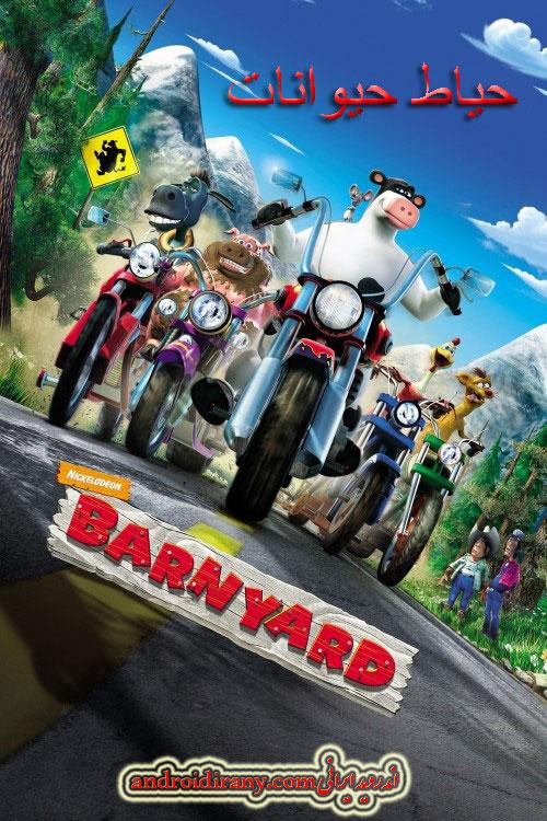 دانلود انیمیشن دوبله فارسی حیاط حیوانات Barnyard 2006