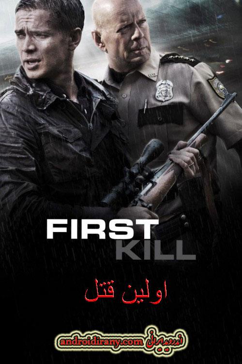 دانلود فیلم دوبله فارسی اولین قتل First Kill 2017