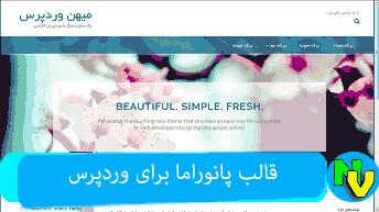 قالب وردپرس panoramic فارسی