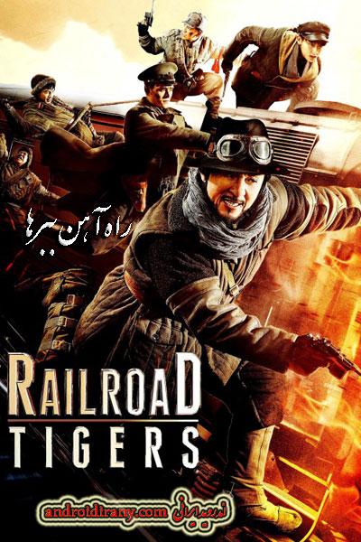 دانلود فیلم دوبله فارسی راه آهن ببرها Railroad Tigers 2016