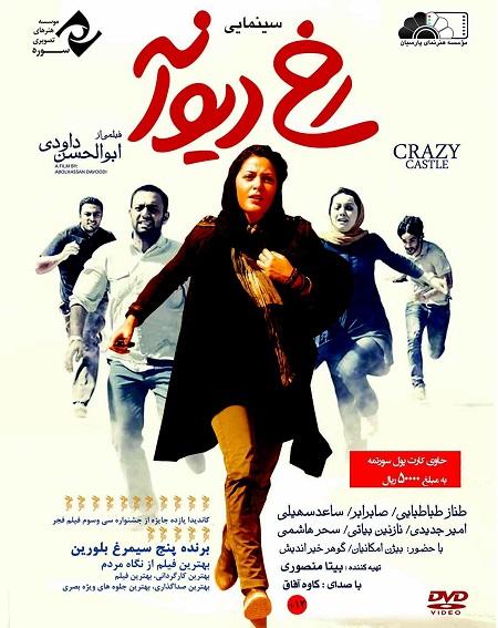 دانلود کامل فیلم ایرانی رخ دیوانه