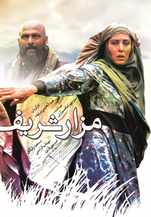 دانلود فیلم ایرانی جدید مزار شریف