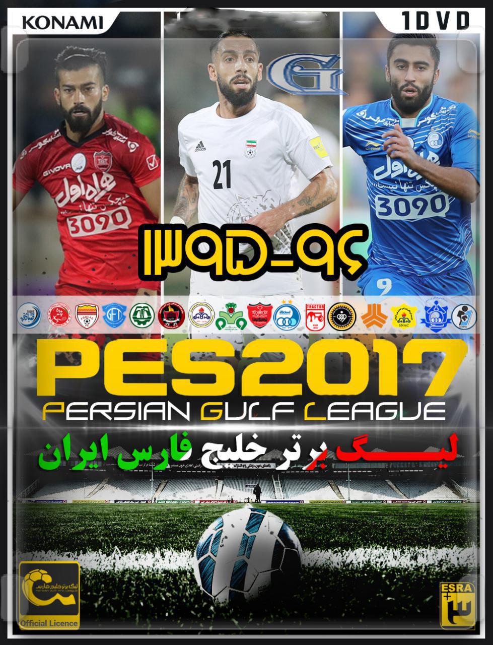 دانلود پچ لیگ برتر ایران برای پیس2017