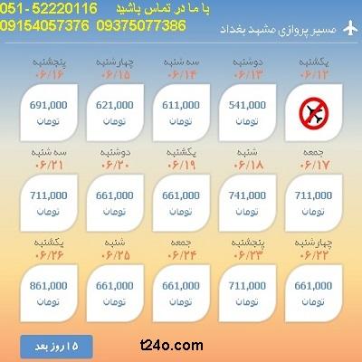 خرید بلیط هواپیما مشهد به بغداد| 09154057376