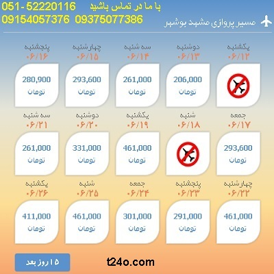 خرید بلیط هواپیما مشهد به بوشهر| 09154057376