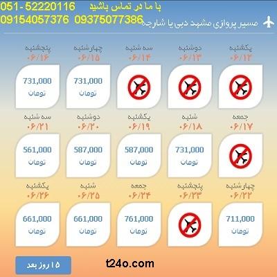 خرید بلیط هواپیما مشهد به دبی| 09154057376