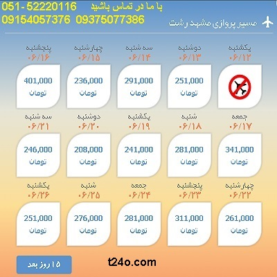 خرید بلیط هواپیما مشهد به رشت| 09154057376