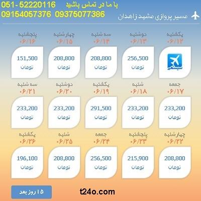 خرید بلیط هواپیما مشهد به زاهدان| 09154057376