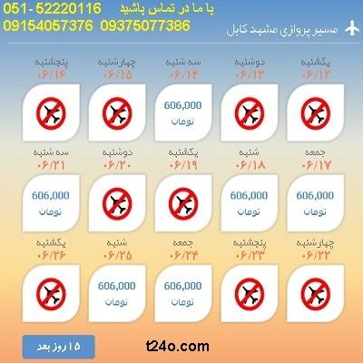 خرید بلیط هواپیما مشهد به کابل| 09154057376