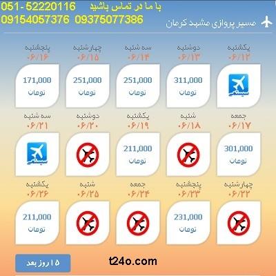 خرید بلیط هواپیما مشهد به کرمان| 09154057376