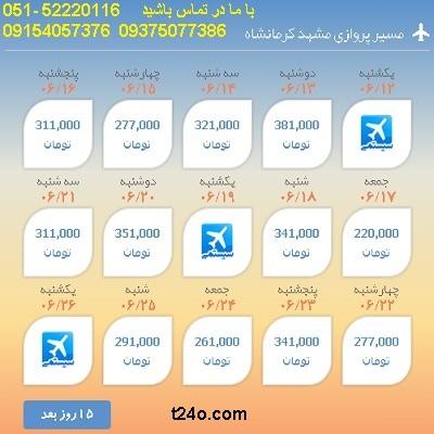 خرید بلیط هواپیما مشهد به کرمانشاه| 09154057376