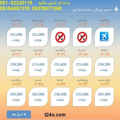 خرید بلیط هواپیما مشهد به نوشهر| 09154057376