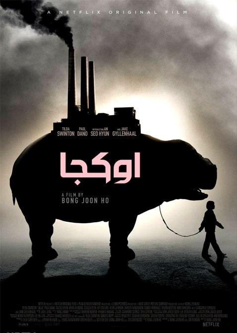 دانلود فیلم Okja 2017