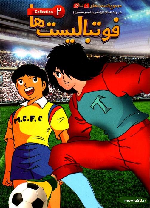 دانلود کارتون فوتبالیست ها 2