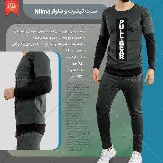 ست تیشرت و شلوار Nilma/ ست مردانه /حراجی /فروشگاه