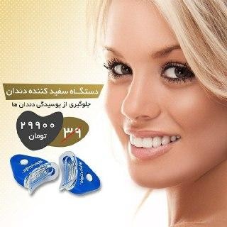 دستگاه سفید کننده دندان / حراجی / فروشگاه