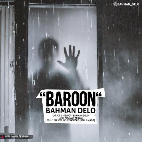 دانلود آهنگ بهمن دلو به نام بارون