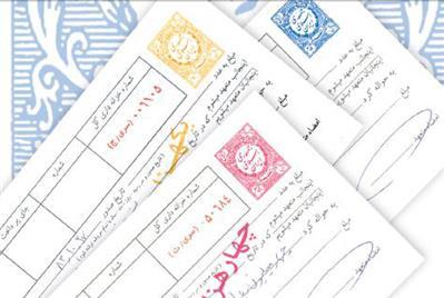 ضوابط و قوانین در خصوص سفته و پیگیري دعاوي حقوقيِ مرتبط با آن