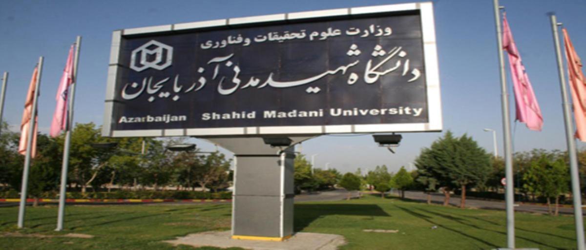فيش حقوق اساتيد و كاركنان دانشگاه شهيد مدني آذربايجان  www.azaruniv.ac.ir