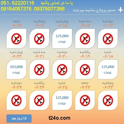 خرید بلیط هواپیما مشهد به بیرجند| 09154057376