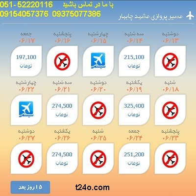 خرید بلیط هواپیما مشهد به چابهار| 09154057376