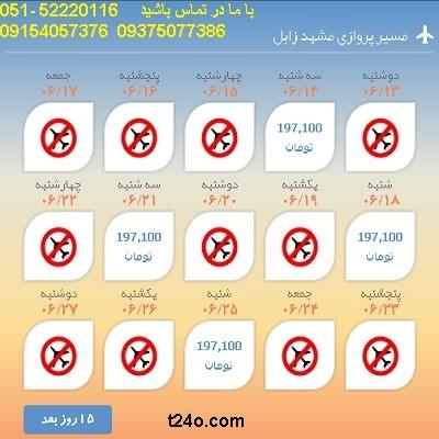 خرید بلیط هواپیما مشهد به زابل| 09154057376