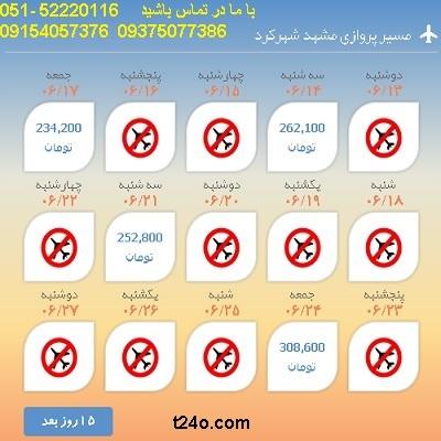 خرید بلیط هواپیما مشهد به شهرکرد| 09154057376