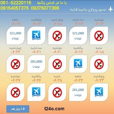 خرید بلیط هواپیما مشهد به قشم| 09154057376