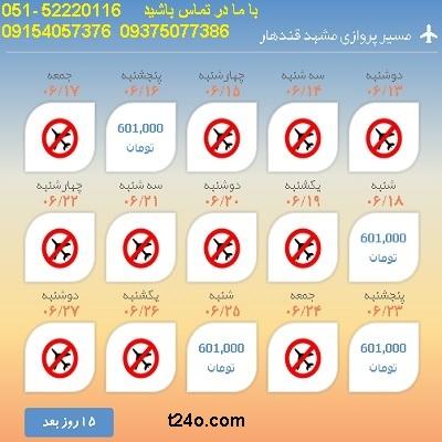 خرید بلیط هواپیما مشهد به قندهار| 09154057376