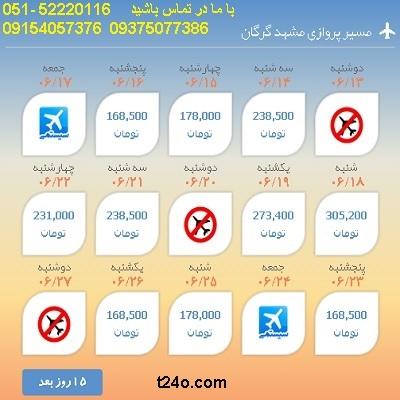 خرید بلیط هواپیما مشهد به گرگان| 09154057376