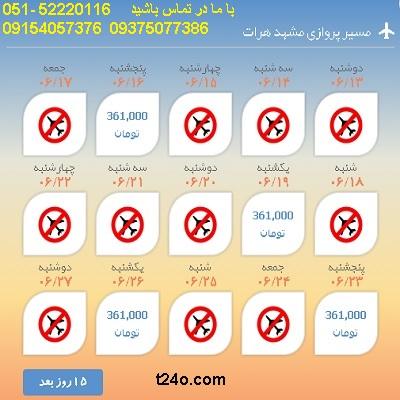 خرید بلیط هواپیما مشهد به هرات| 09154057376