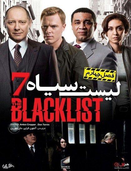 دانلود فصل چهارم سریال لیست سیاه BlackList دوبله فارسی