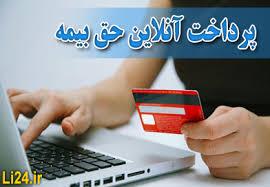 پرداخت اينترنتي قبض بيمه تامين اجتماعي با كارت بانكي