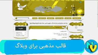 قالب وبلاگ امام رضا