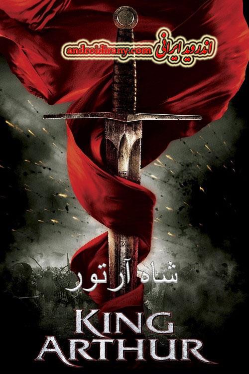 دانلود فیلم دوبله فارسی شاه آرتور King Arthur 2004