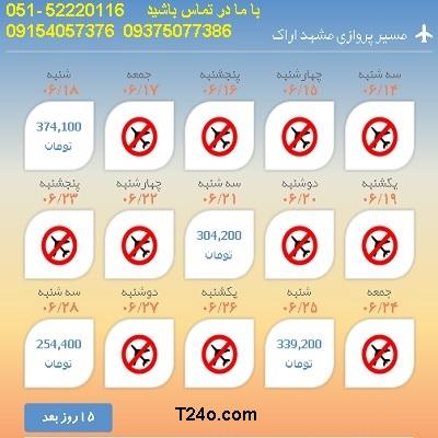 خرید بلیط هواپیما مشهد به اراک| 09154057376