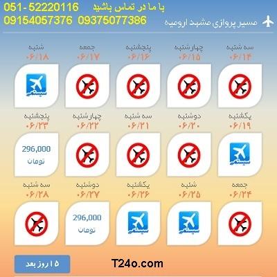 خرید بلیط هواپیما مشهد به ارومیه  09154057376