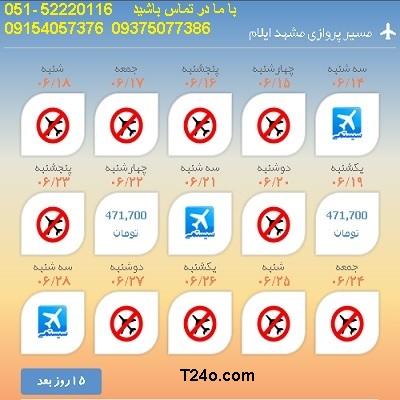 خرید بلیط هواپیما مشهد به ایلام| 09154057376