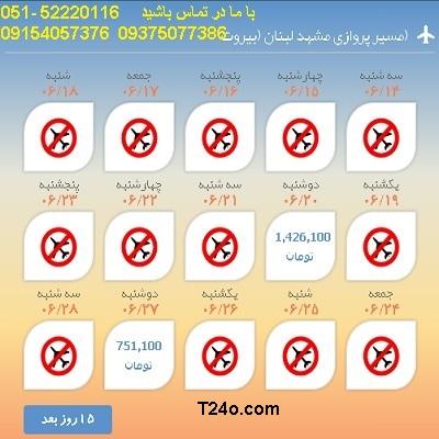 خرید بلیط هواپیما مشهد به بیروت| 09154057376