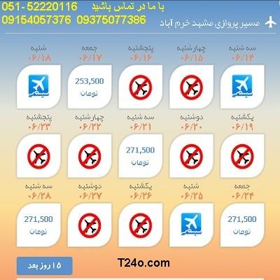 خرید بلیط هواپیما مشهد به خرم آباد| 09154057376